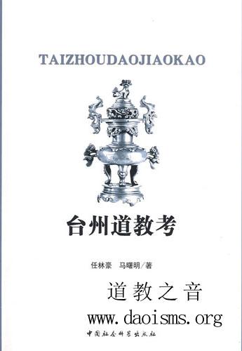 《台州道教考》(图)