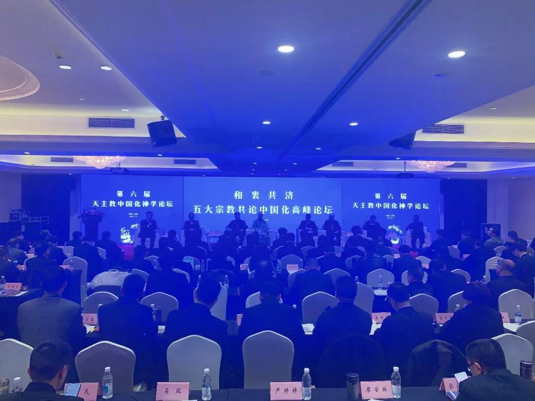 和衷共济——五大宗教共论中国化高峰论坛举行(图)
