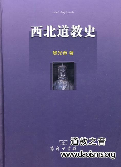樊光春著《西北道教史》介绍(图)
