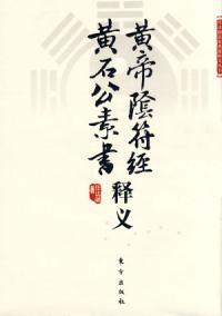 任法融:《黄帝阴符经 黄石公素书释义》(图)