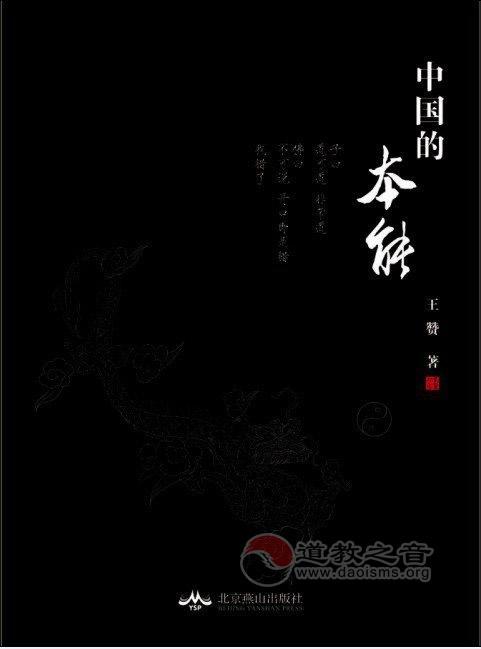 《中国的本能》(图)