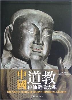 《中国道教神仙造像大系(汉)》(图)