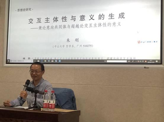 中山大学朱刚教授来武汉大学哲学学院讲座(图)