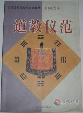 闵智亭:《道教仪范》(图)