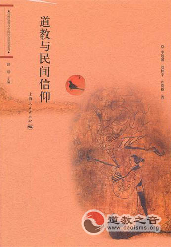 《道教与民间信仰》(图)