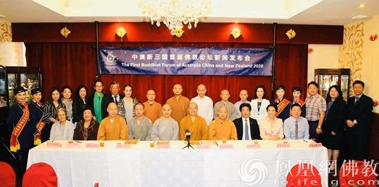 中澳新三国首届佛教论坛将于2020年2月在悉尼举行(图)