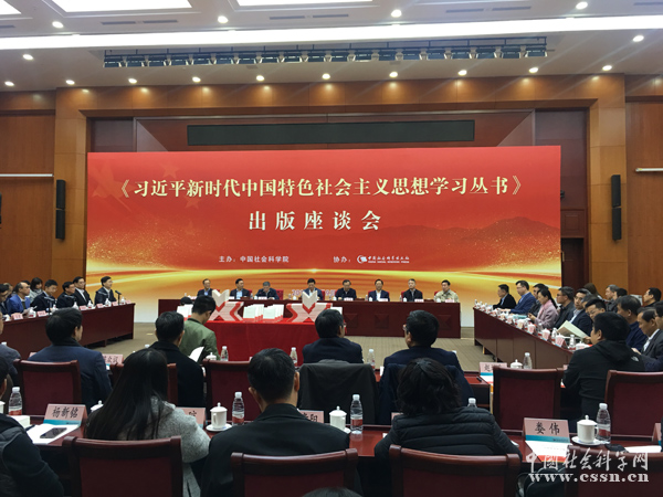 《习近平新时代中国特色社会主义思想学习丛书》出版座谈会在北京举行(图)