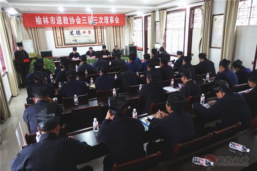 陕西榆林市道教协会召开第三届三次理事会(图)
