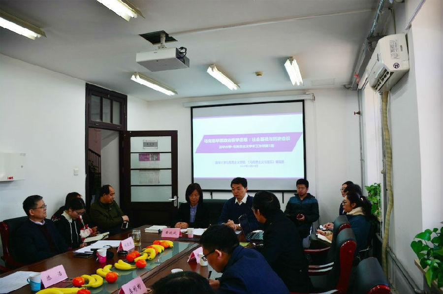 清华大学·马克思主义学术工作坊第1期成功举办(图)