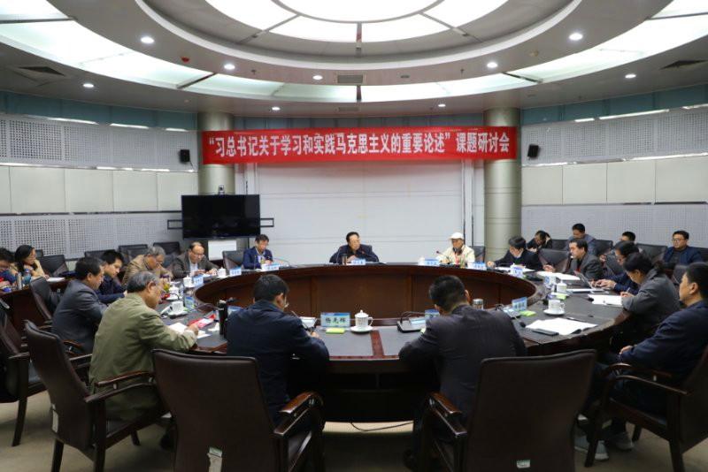 """""""习近平总书记关于学习和实践马克思主义的重要论述""""课题研讨会在河南大学举行(图)"""