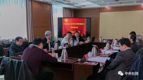 """中央社会主义学院(中华文化学院)统一战线高端智库举办""""马克思主义与中华文明的相通合一""""学术研讨会(图)"""