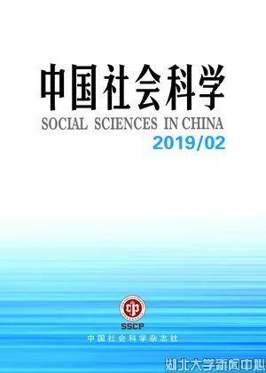 """【""""双一流""""建设】湖北大学哲学学院萧诗美教授在《中国社会科学》发表学术论文(图)"""