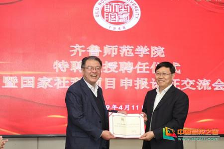 齐鲁师范学院聘请马克思主义理论学科著名学者马俊峰为客座教授(图)