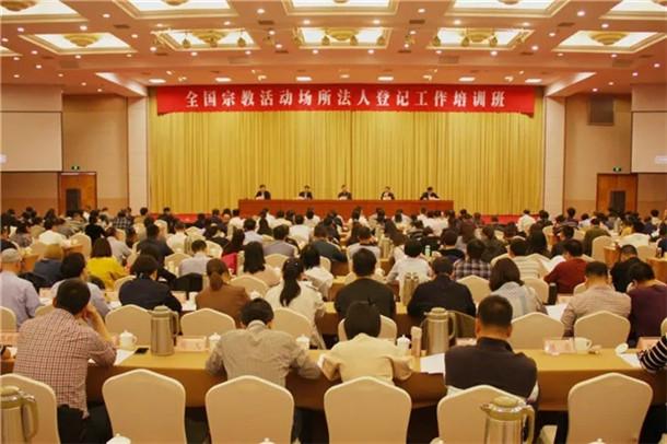 全国宗教活动场所法人登记工作培训班在杭州召开(图)