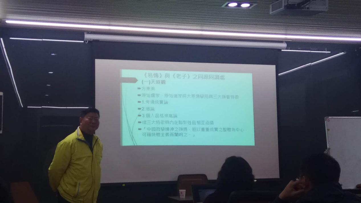 南京大学哲学系讲座回顾:《易传》与《老子》的对比研究(图)