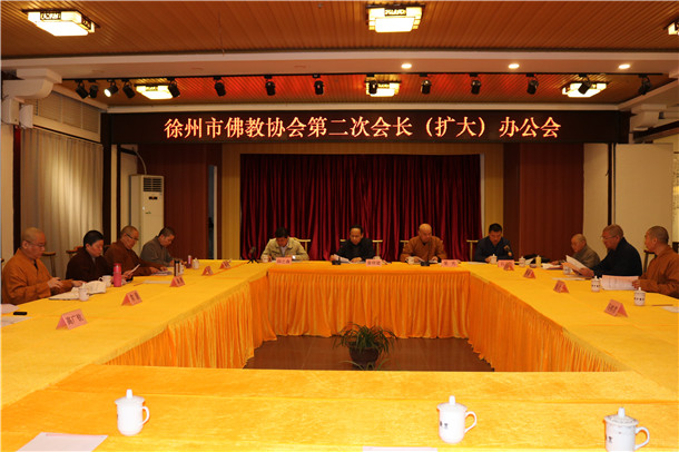 江苏省徐州市佛教协会召开第四届理事会第二次会长扩大会议(图)