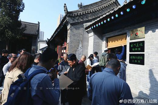 北京市中青年教职人员骨干学习班成员到西安八仙宫参观学习(图)
