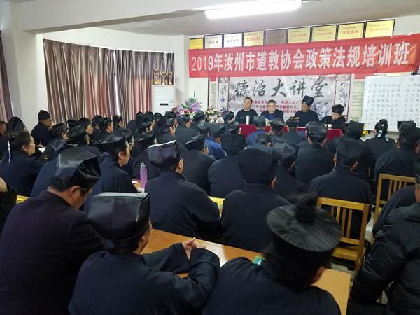 河南省汝州市道教协会举办宗教政策法规培训班(图)