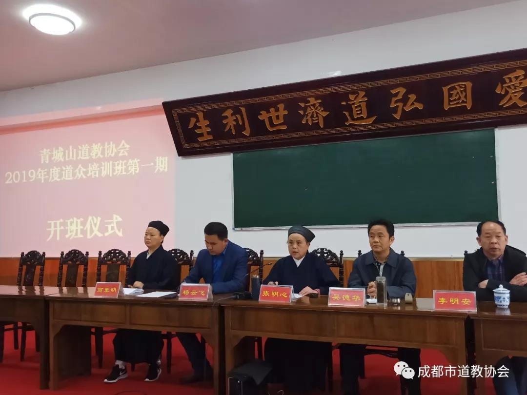 青城山道教协会2019年道众培训班第一期正式开班(图)
