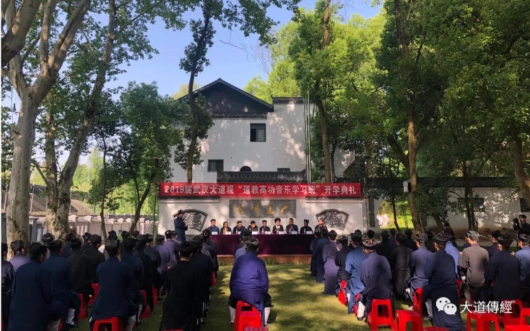 武汉大道观举行道教高功音乐学习班开学典礼(图)