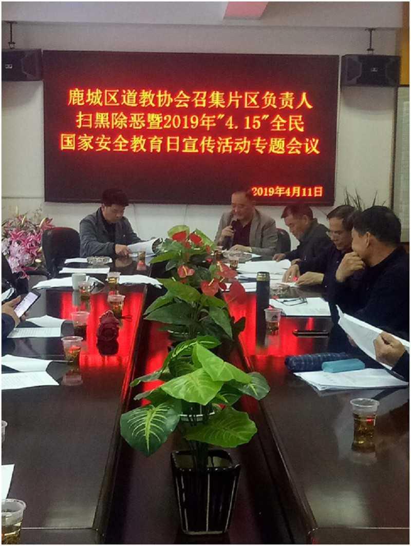 浙江省温州鹿城区道教协会召开扫黑除恶暨国家安全教育日宣传活动会议(图)
