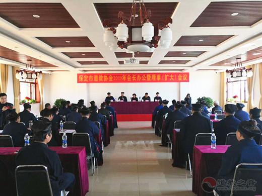 河北省保定市道教协会召开2019年会长办公(扩大)会议(图)