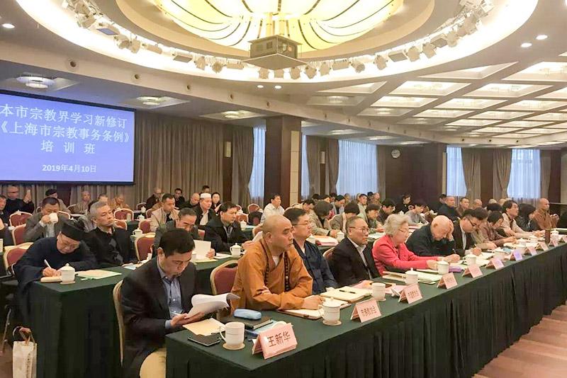 上海市举办宗教界学习新修订《上海市宗教事务条例》培训班(图)
