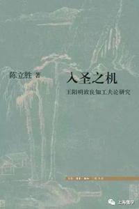 中山大学哲学系陈立胜教授著《入圣之机》(图)