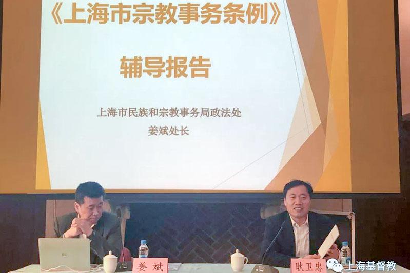 上海市基督教两会举行《上海市宗教事务条例》辅导讲座(图)