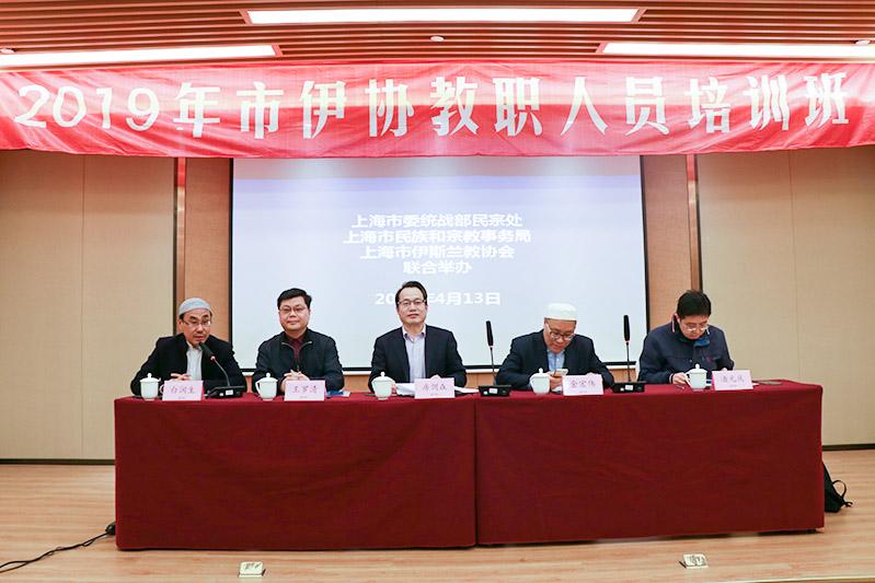 上海市委统战部、市民族宗教事务局和市伊斯兰教协会联合举办伊斯兰教教职人员培训班(图)