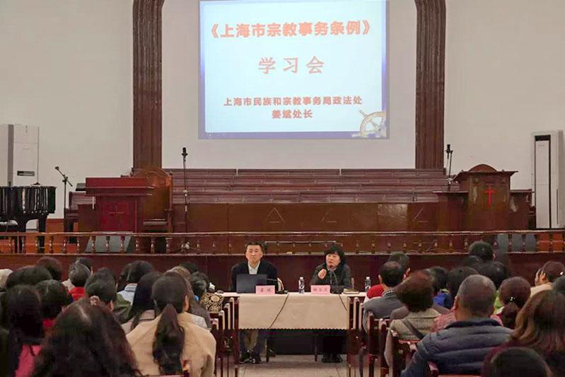 上海市嘉定区基督教两会组织学习《上海市宗教事务条例》(图)