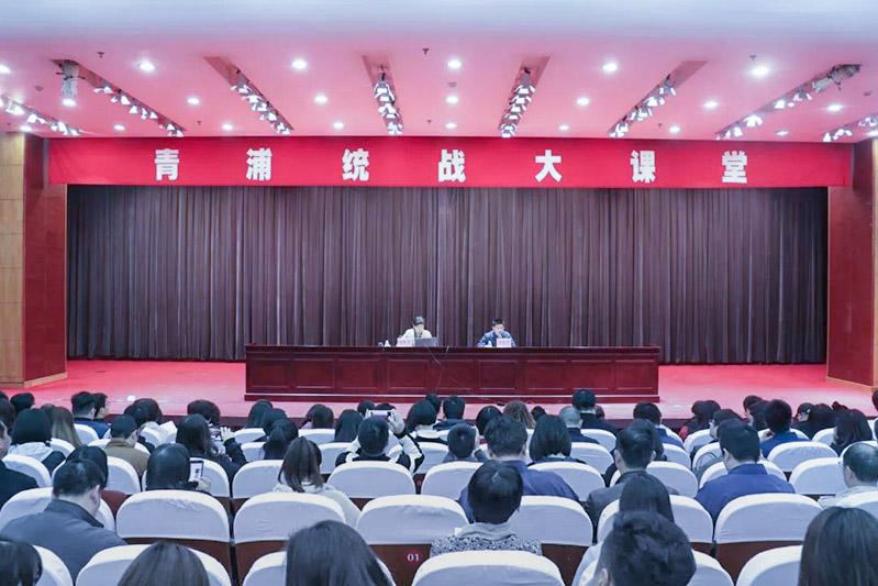 上海市青浦区开展基层统战干部民族宗教工作专题培训(图)