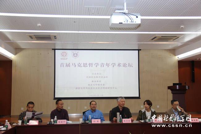 首届马克思哲学青年学术论坛在南京举行(图)