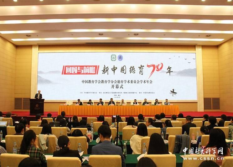 全国德育学术委员会2019年学术年会在南京开幕(图)