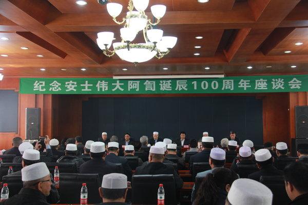 中国伊斯兰教协会纪念安士伟100周年诞辰(图)