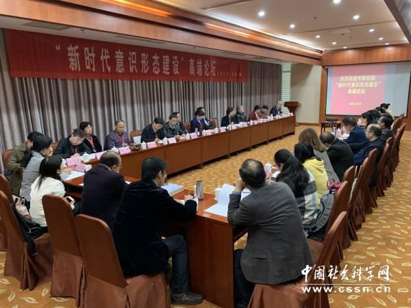 """""""新时代意识形态建设""""高端论坛在徐州举行(图)"""