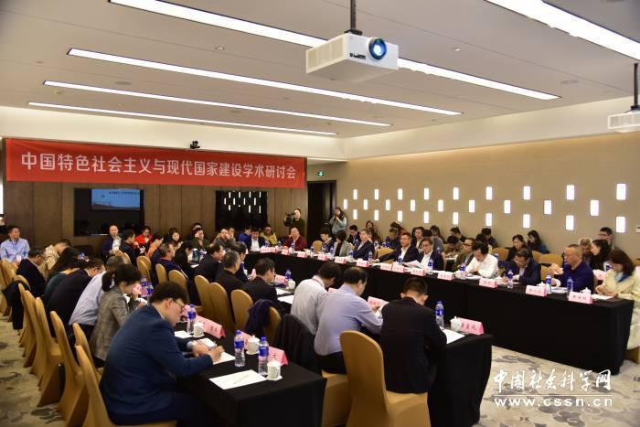 中国特色社会主义与现代国家建设学术研讨会在南京举行(图)