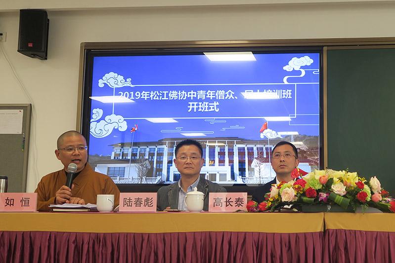 上海市松江区佛教界举办首届中青年法师居士培训班(图)