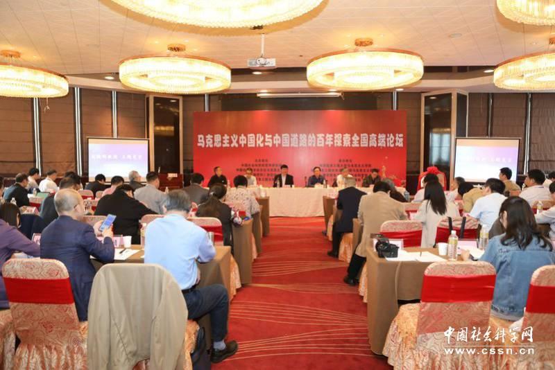 """""""马克思主义中国化与中国道路的百年探索全国高端论坛""""在南京举行(图)"""