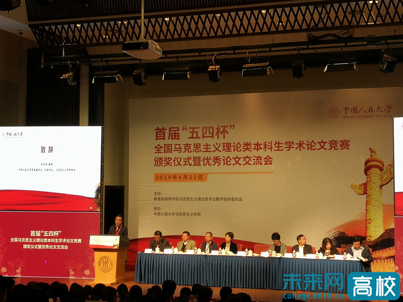 首届全国高校马克思主义理论类本科生论文竞赛颁奖仪式在中国人民大学举办(图)