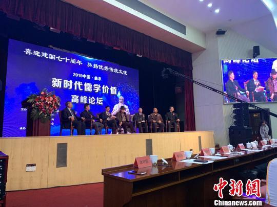 """2019中国·曲阜""""新时代儒学价值""""高峰论坛举行(图)"""