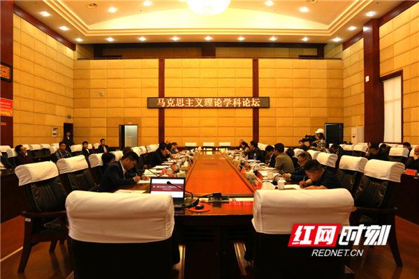 湖南人文科技学院举办首届马克思主义理论学科论坛(图)