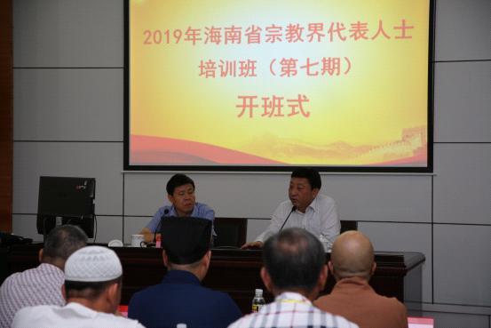 海南省宗教界代表士人培训班正式开班(图)