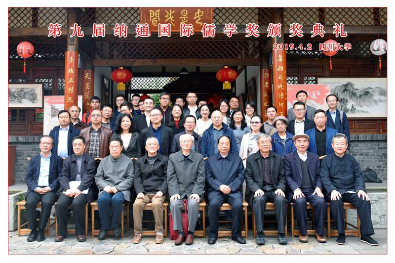 """第九届""""纳通国际儒学奖""""颁奖典礼在四川大学举行(图)"""