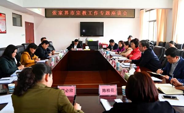 湖南省委统战部部长黄兰香主持召开宗教工作座谈会(图)