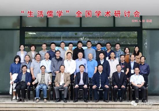 """""""生活儒学""""全国学术研讨会在苏州大学举行(图)"""