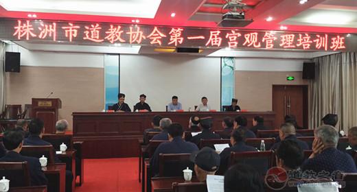 湖南省株洲市道教协会举办第一届道教宫观管理培训班(图)