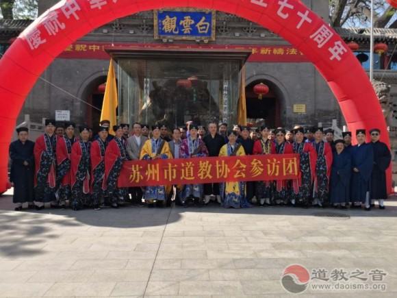 江苏省道教协会与甘肃省道教协会在兰州白云观举行建国七十周年祈福法会(图)