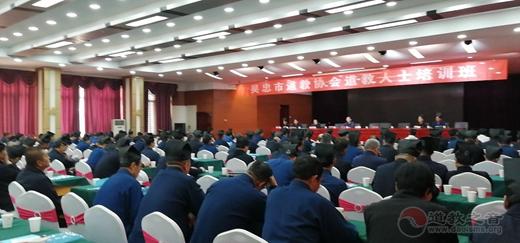 宁夏吴忠市道教协会举办全市道教人士培训班(图)