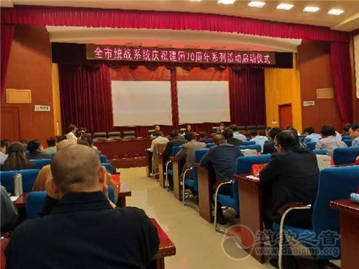 河北省保定市道教协会参加全市统战系统庆祝建国70周年系列活动启动仪式(图)